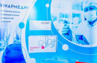 Конференция в Казахстане для фармацевтической компании (Алматы)