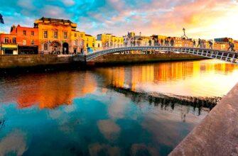 Корпоратив в Дублине (Ирландия)
