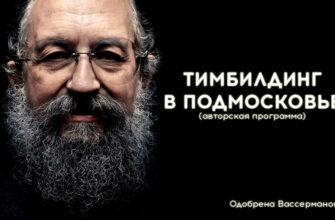 Тимбилдинг в Подмосковье - Авторская программа, одобренная Вассерманом